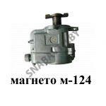 Магнето М 124 (00)