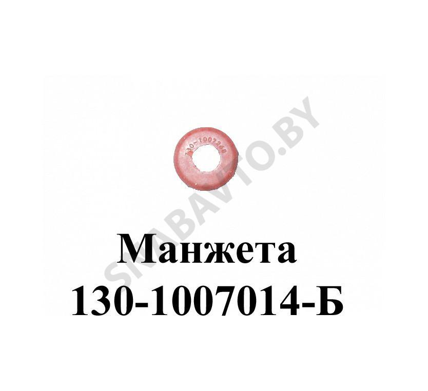 130-1007014-Б
