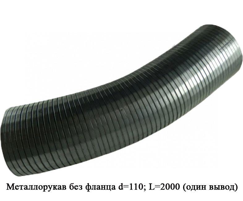Металлорукав без фланца d=110; L=2000 (один вывод)