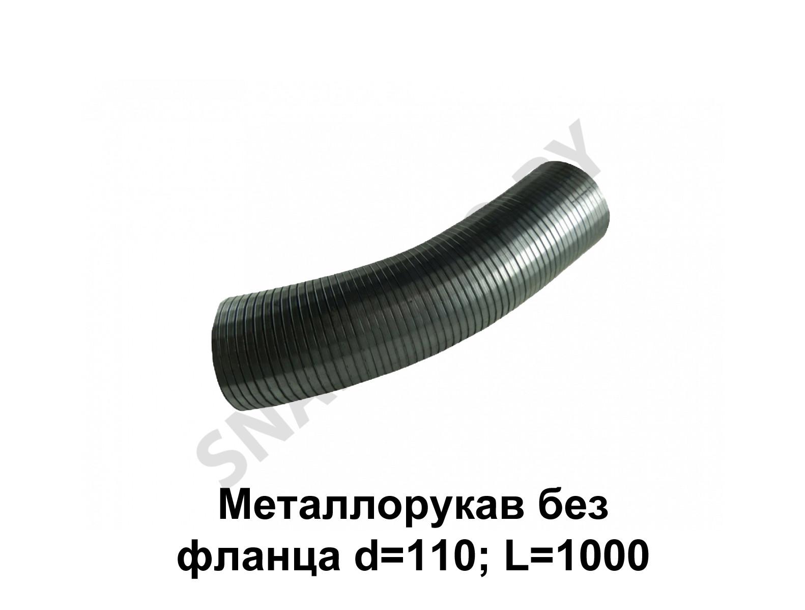 Металлорукав без фланца d=110; L=1000 (один вывод)