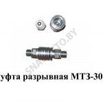 Муфта разрывная МТЗ-3022