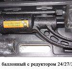 Ключ баллонный с редуктором 24/27/32/33