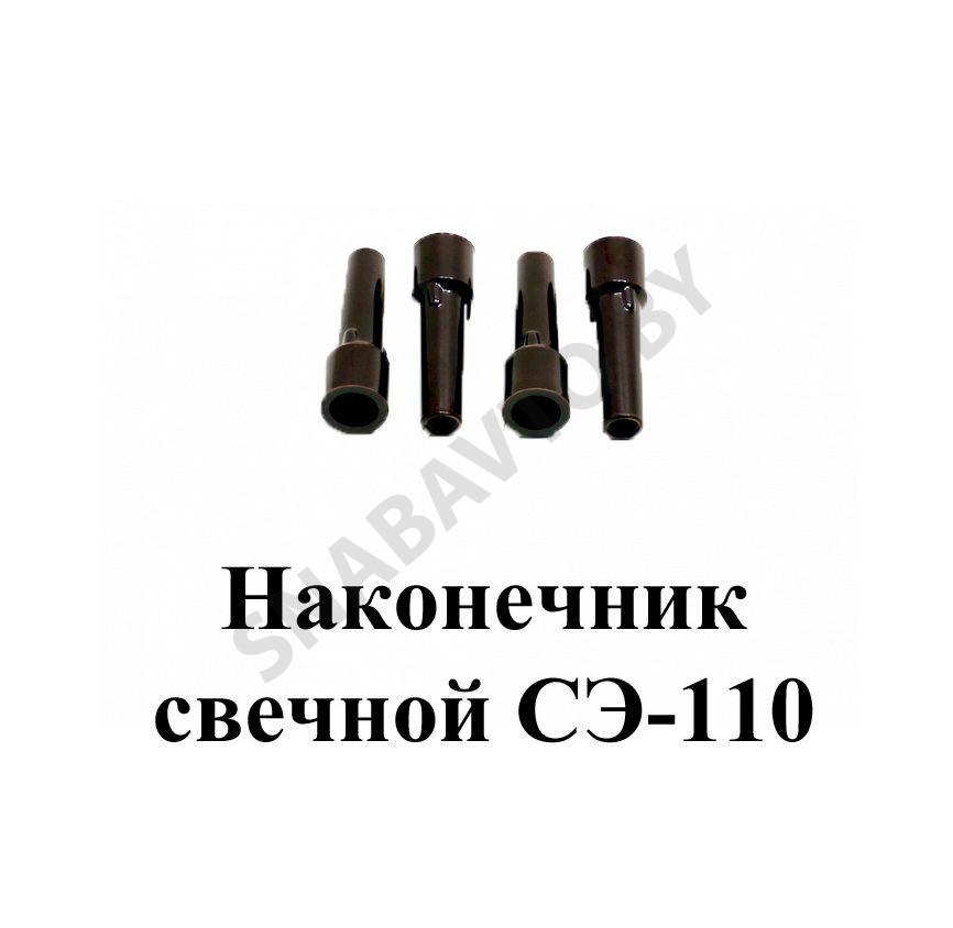 СЭ-110