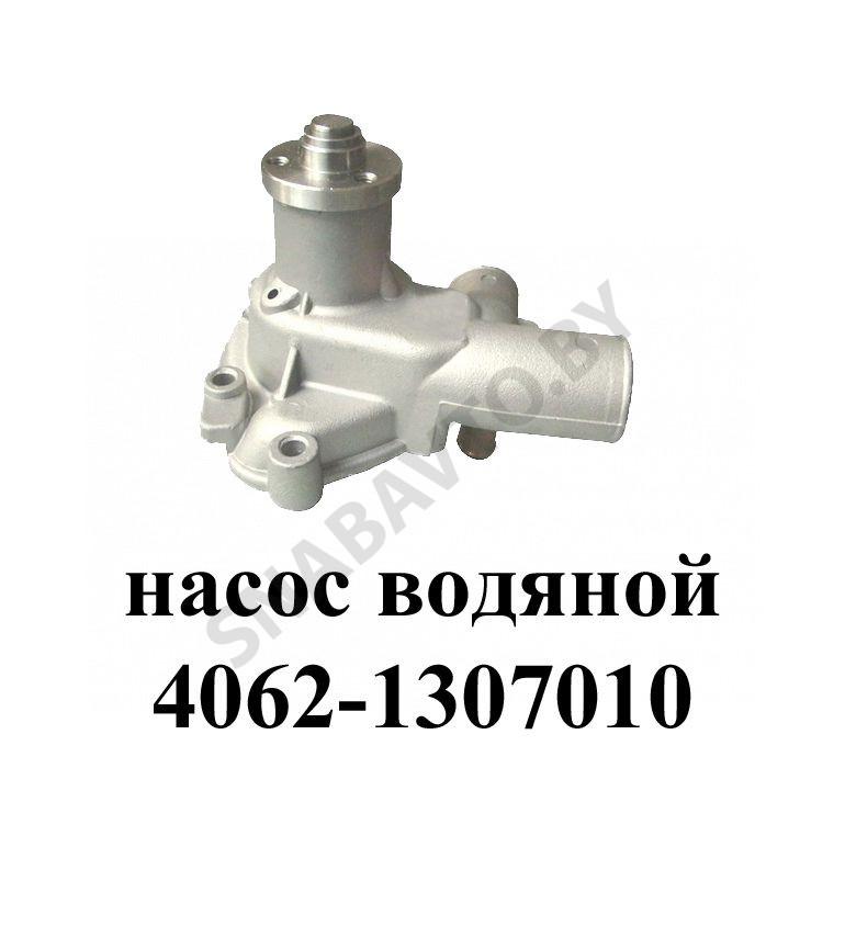 4062-1307010