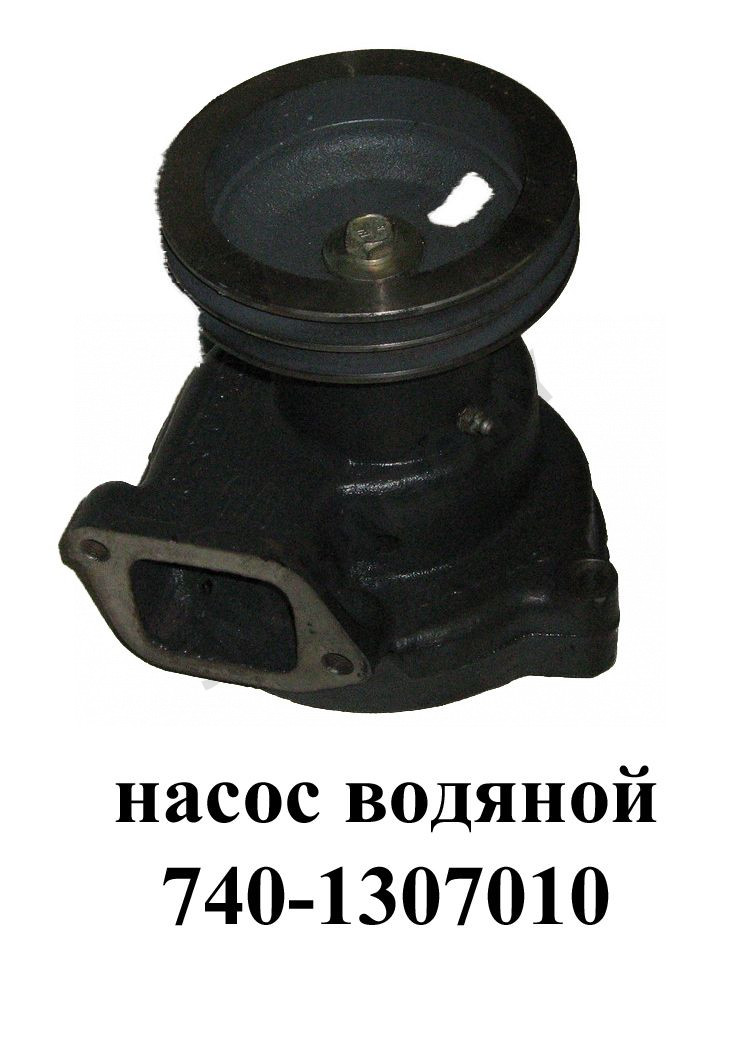 740-1307010