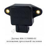 Датчик (406-1130000-01) положения дросселя ЗМЗ-406