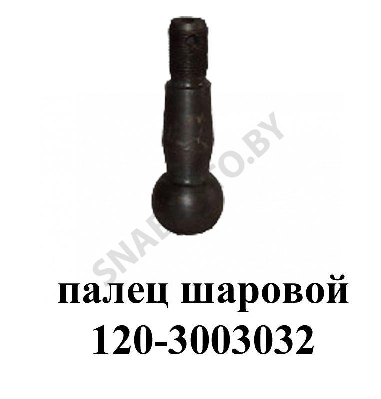 Палец шаровой в сборе ЗИЛ-130