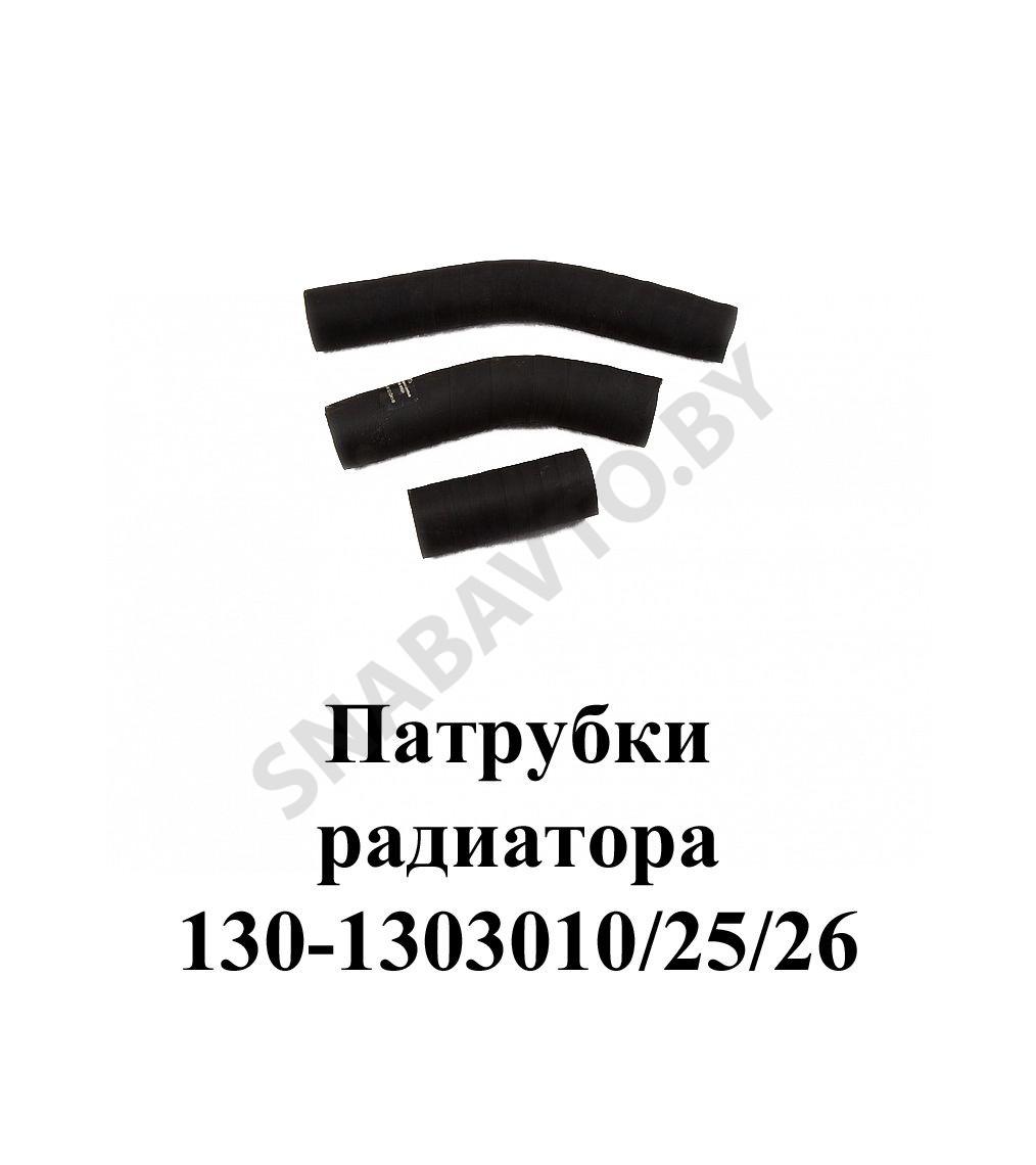 130-1303010/25/26