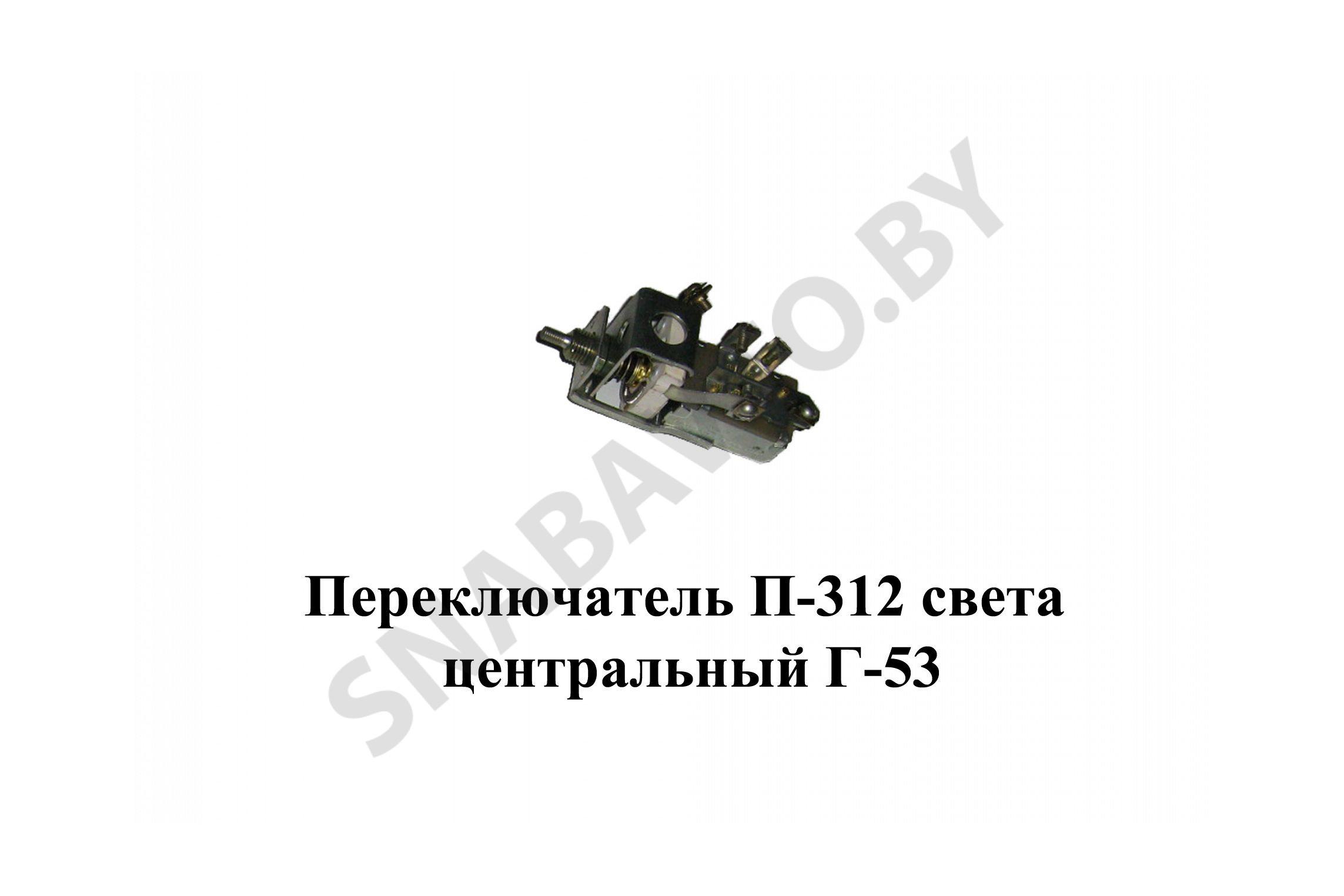 П-312