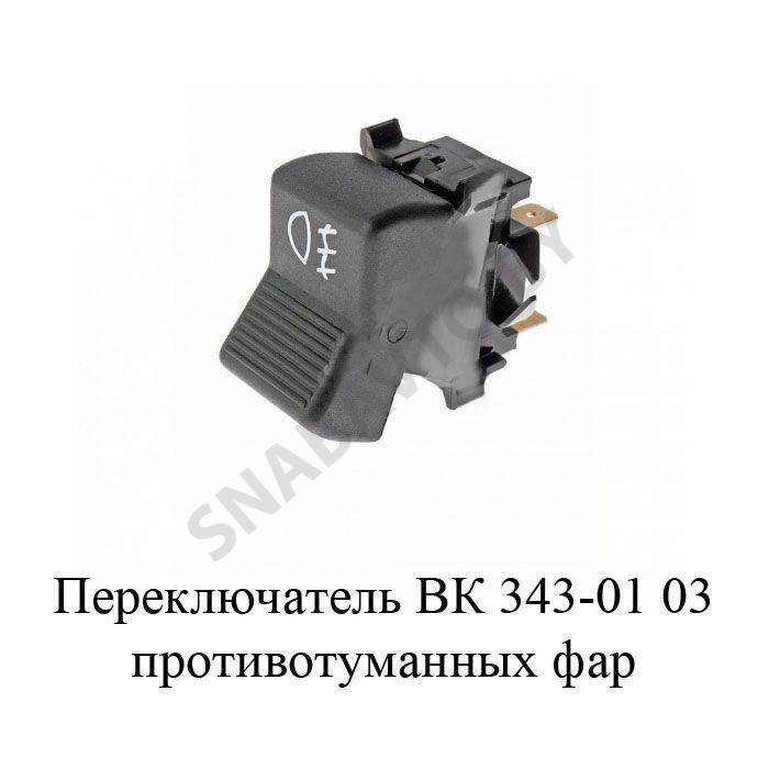 ВК 343-01.03