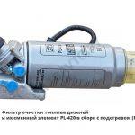 Фильтр очистки топлива в сб.с подогревом, РФ
