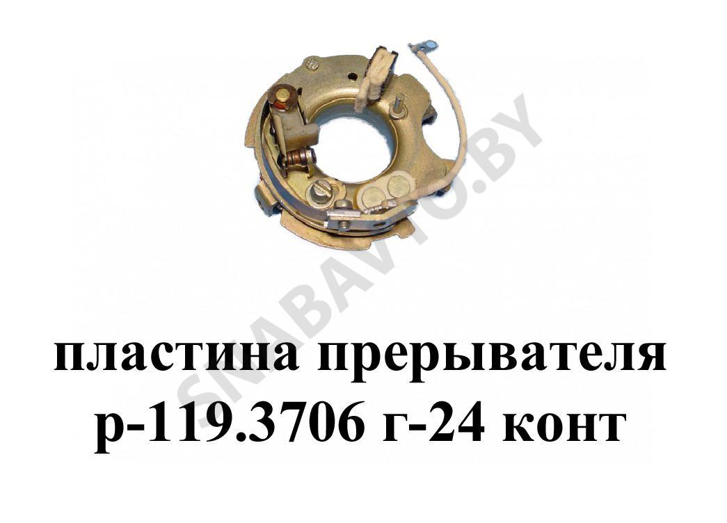 Р-119.3706