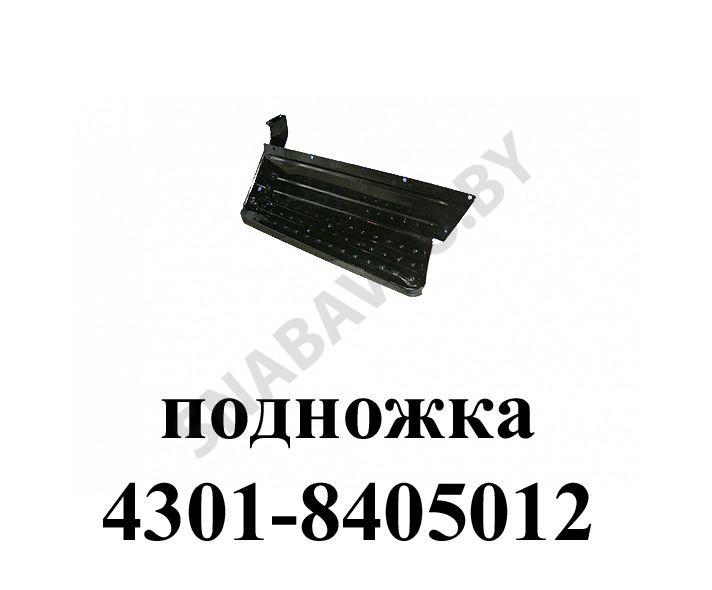 4301-8405012