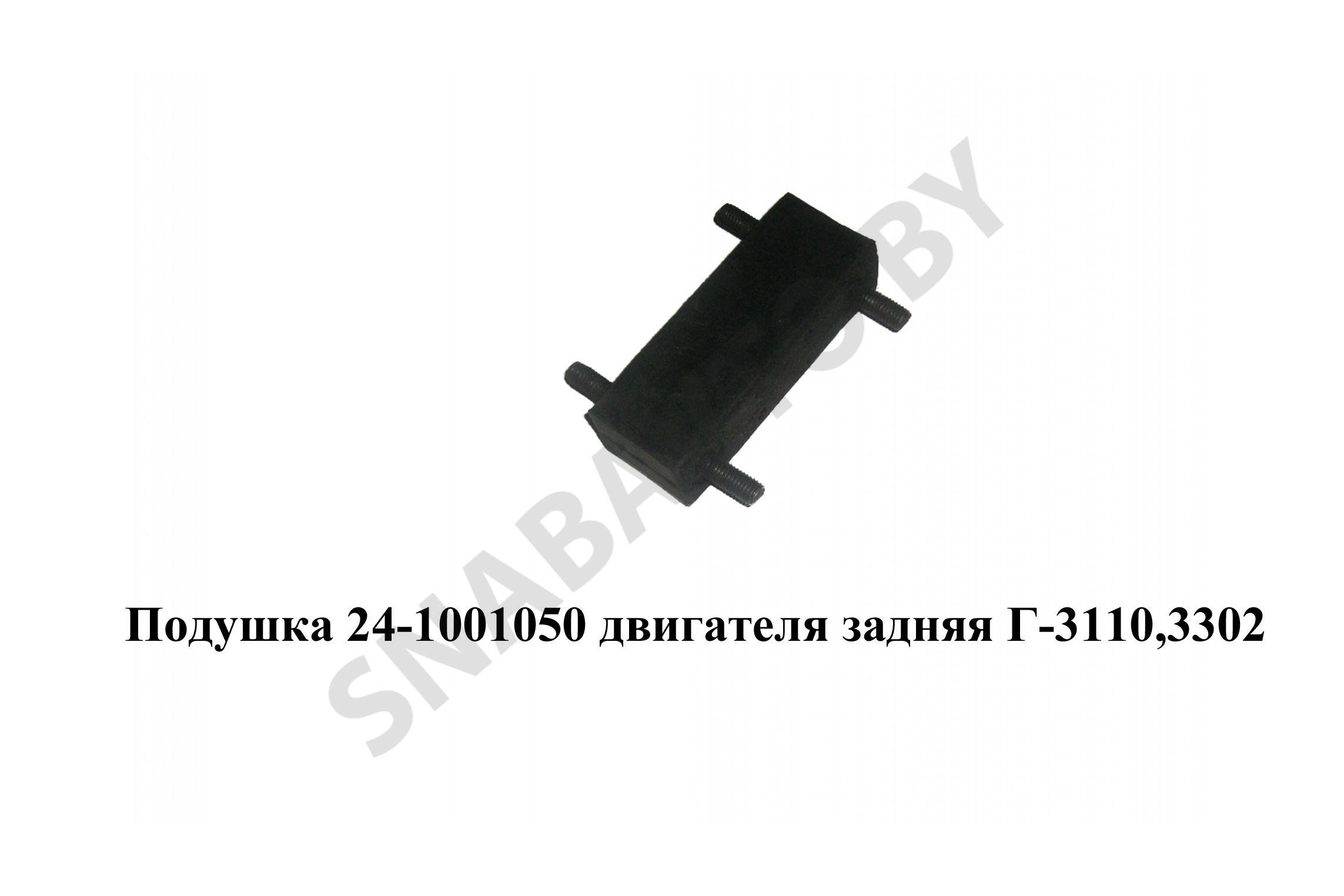 Подушка двигателя задняя Г-3110,3302