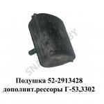 Подушка дополнительной рессоры Г-53,3302