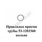 Прокладка приемной трубы кольцо