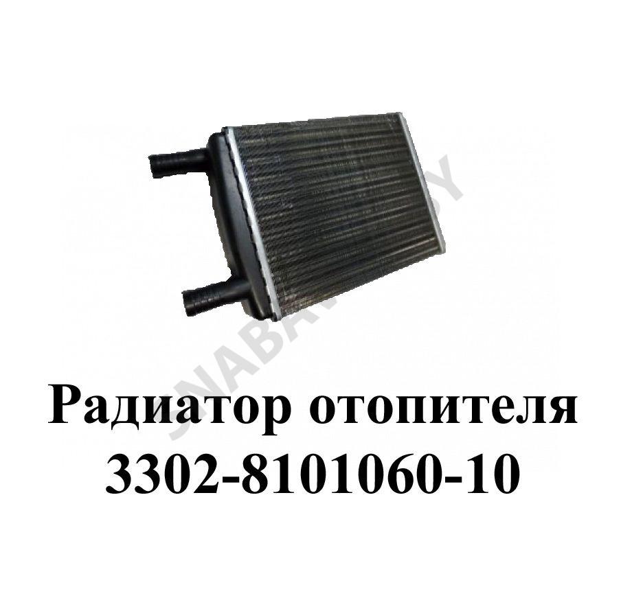 3302-8101060-10