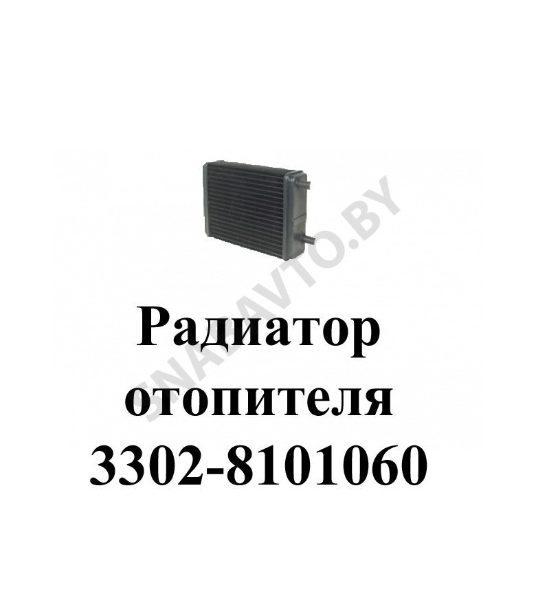 3302-8101060