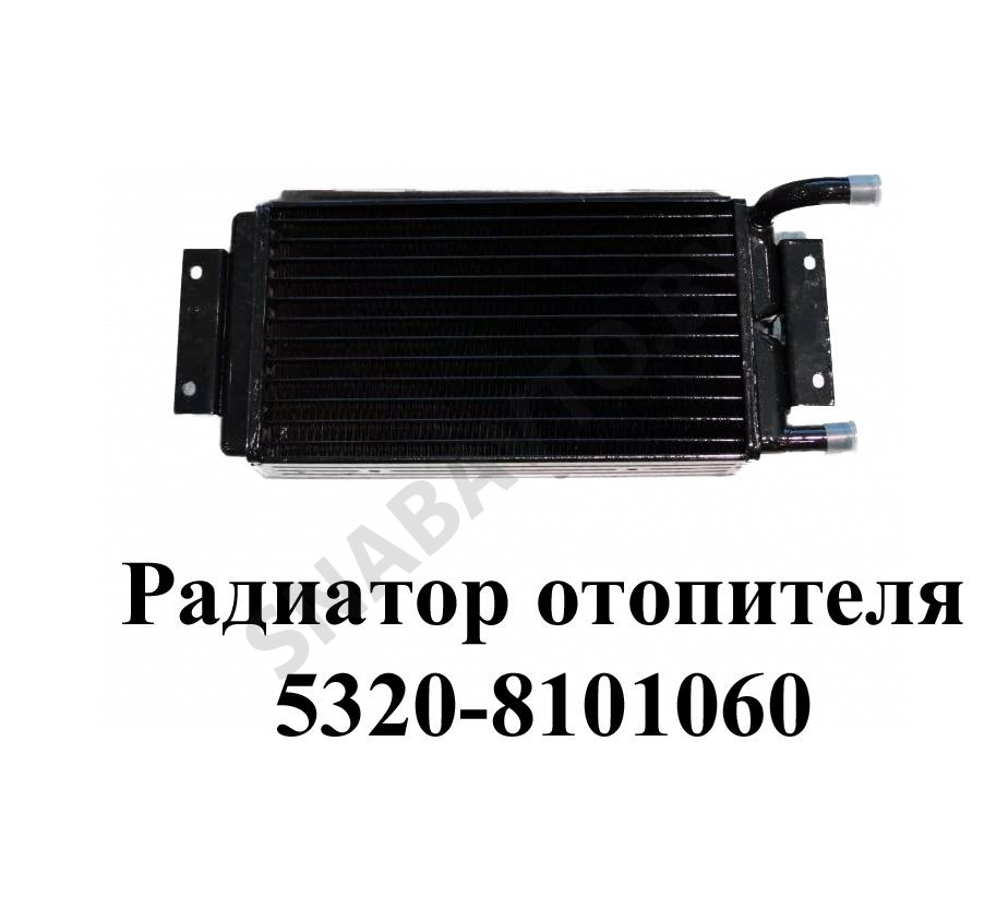 5320-8101060