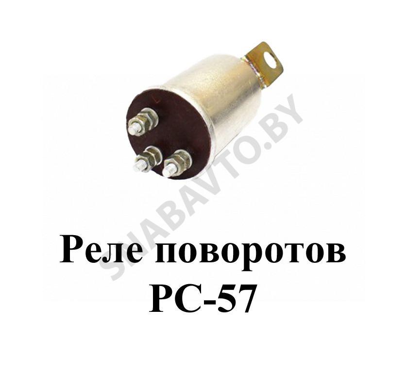 РС-57