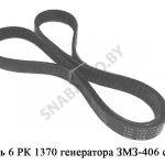 Ремень генератора ЗМЗ-406 с ГУР