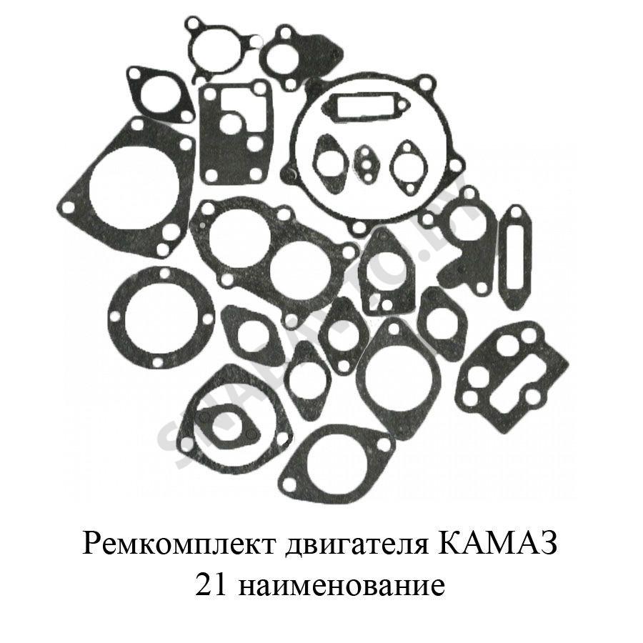 Ремкомплект двигателя КАМАЗ 21 наименование