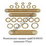 Ремкомплект медных шайб КАМАЗ (комплект 97шт)