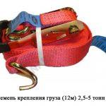 Ремень креп. груза (12м) 2,5-5 тн.