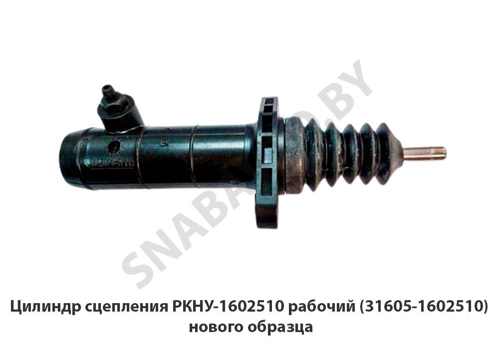 Цилиндр сцепления рабочий (31605-1602510) нового образца