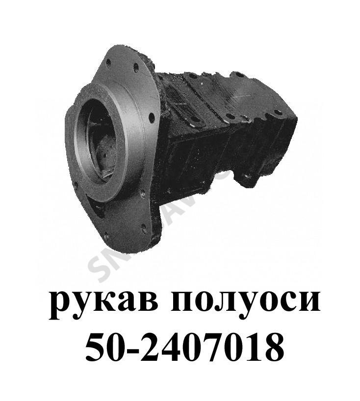 50-2407082А-01