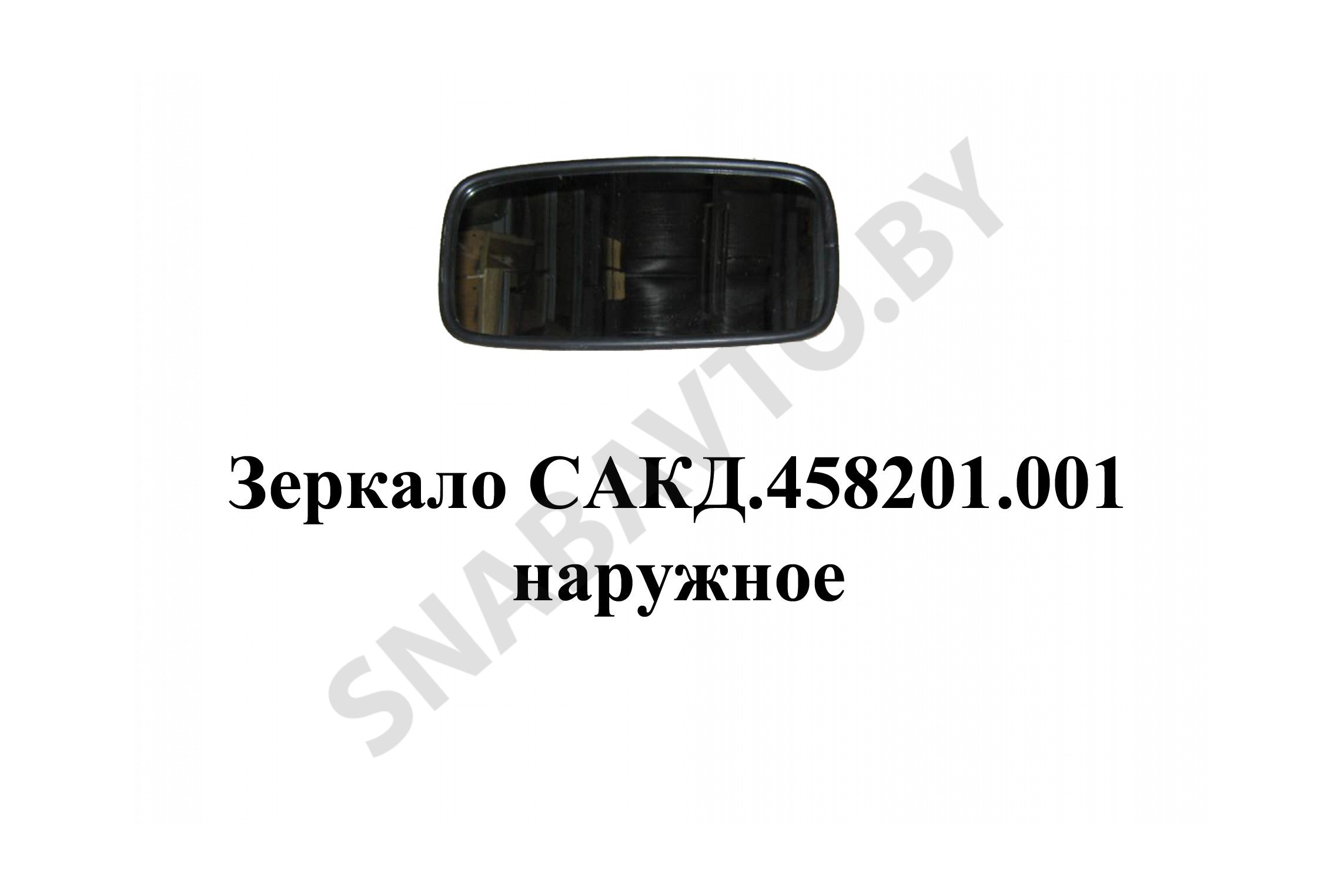 САКД.458201.001