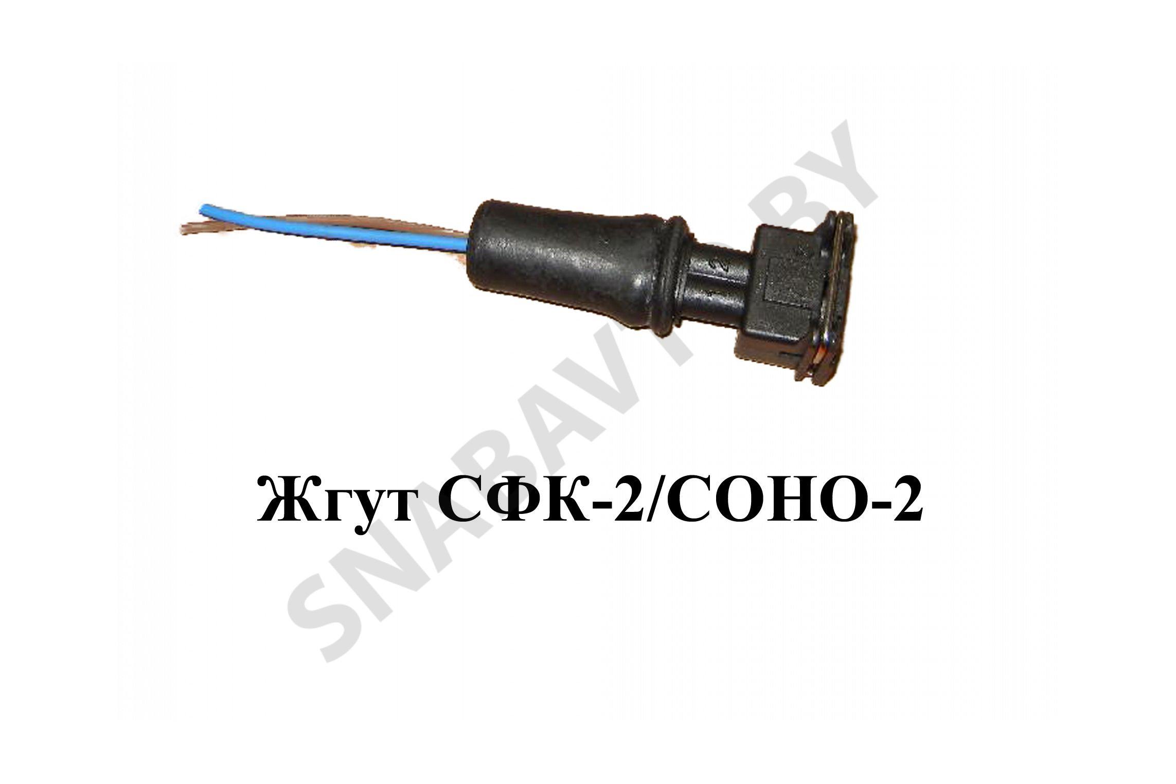 СФК-2/СОНО-2