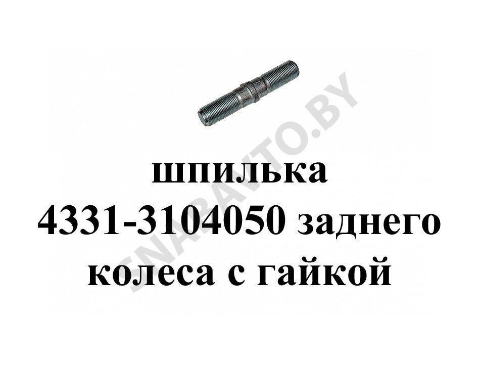 4331-3104050