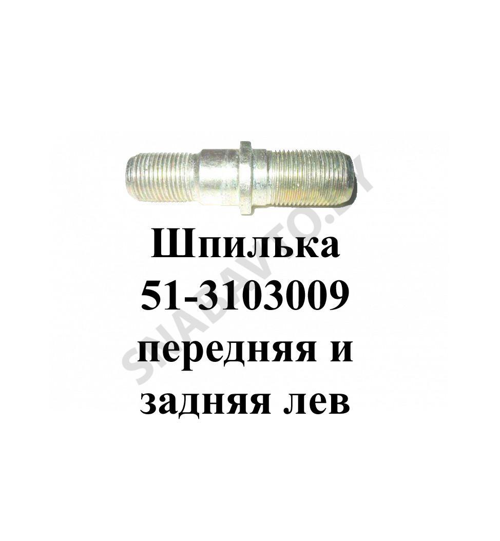 Шпилька передняя и задняя левая