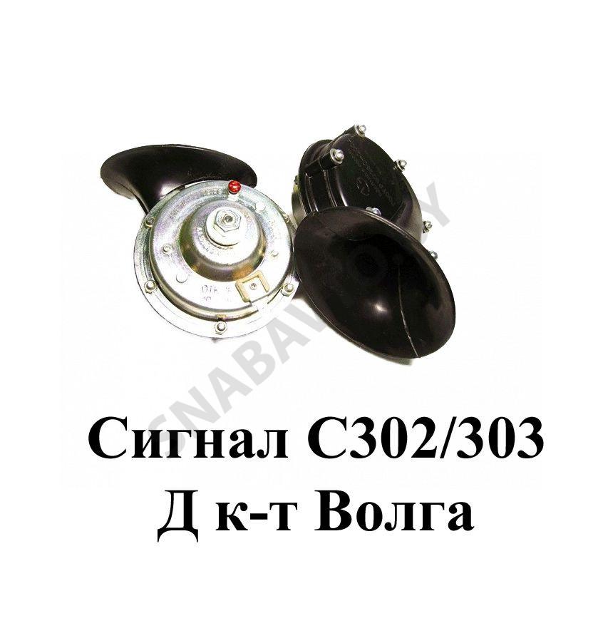 С302/303 Д
