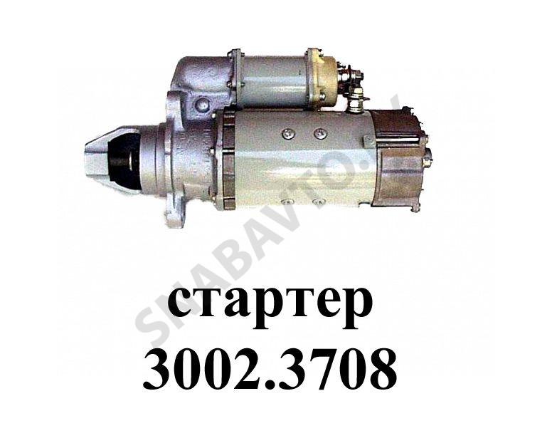 Стартер 3002 3708 (24В) (РФ)