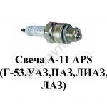 Свеча А-11 APS (Г-53,УАЗ,ПАЗ,ЛИАЗ,ЛАЗ)
