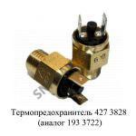Термопредохранитель (аналог 193.3722)