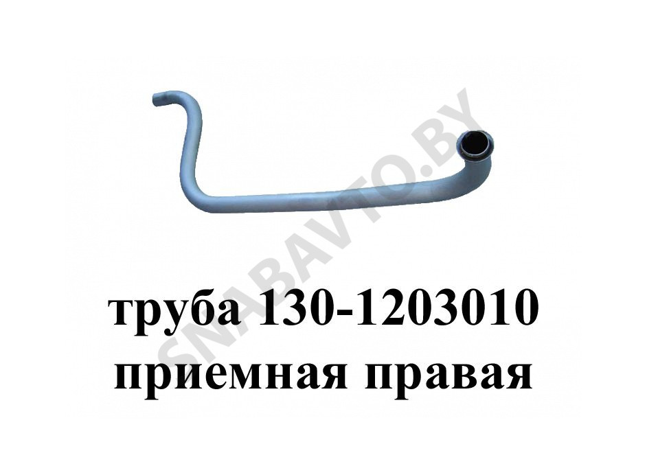 130-1203010-В