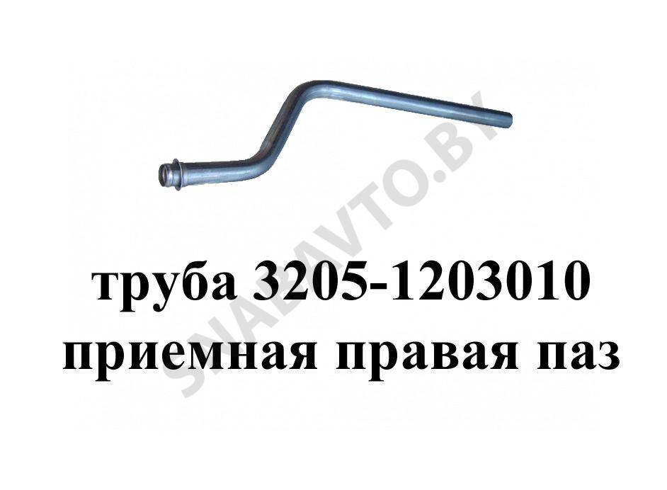 3205-1203010