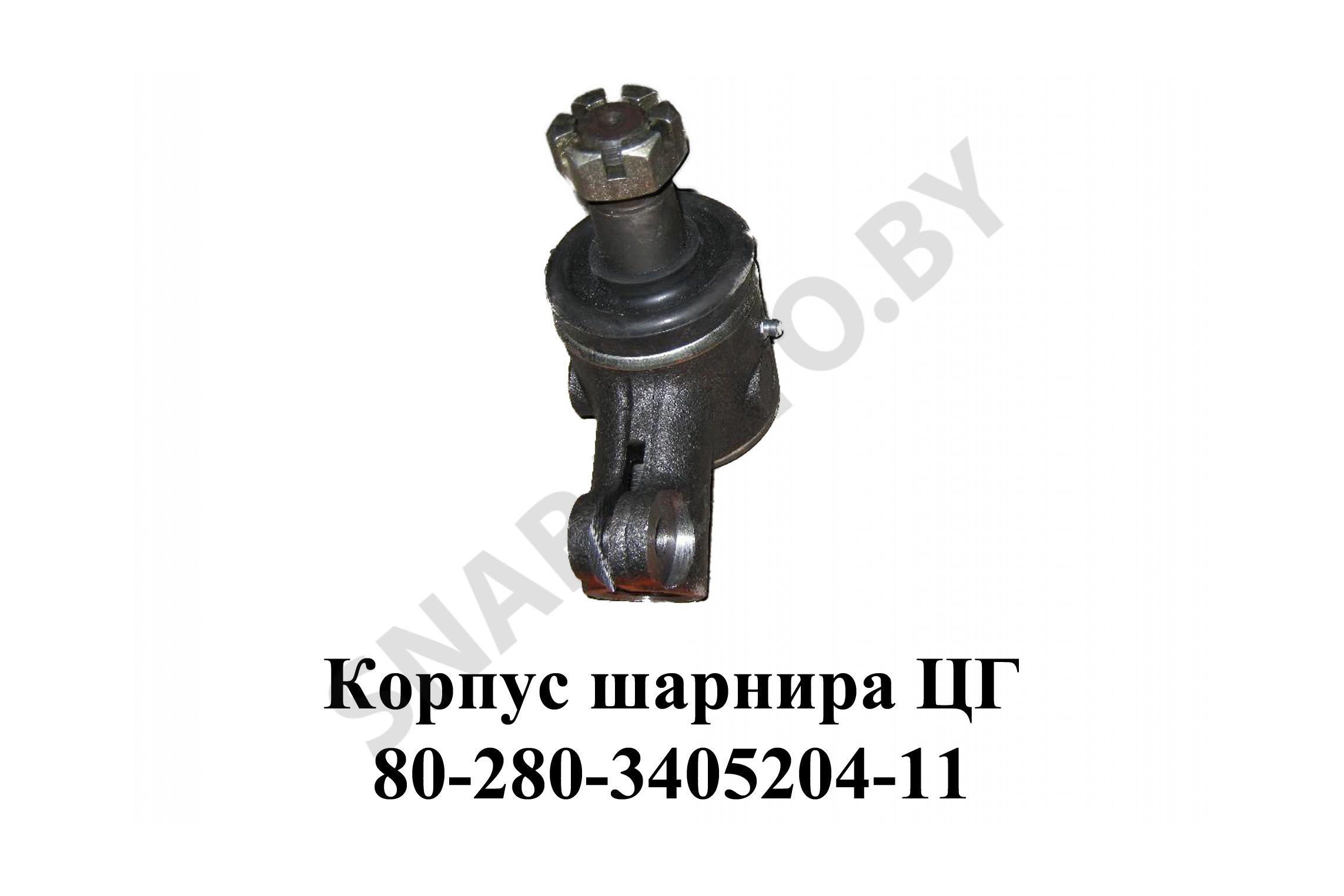 ЦГ 80-280-3405204-11