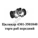 Цилиндр тормозной рабочий передний (00)