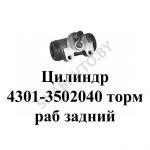 Цилиндр тормозной рабочий задний (00)