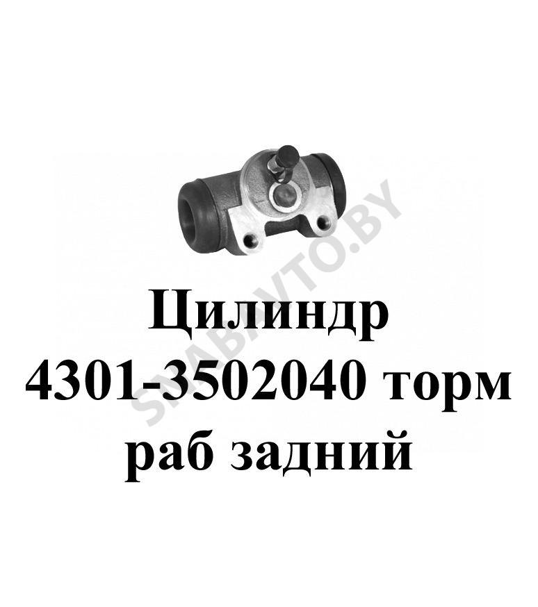 4301-3502040