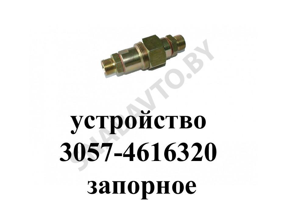 3057-4616320