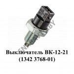 Выключатель (1342.3768-01) стоп-сигнала кнопка-штекер