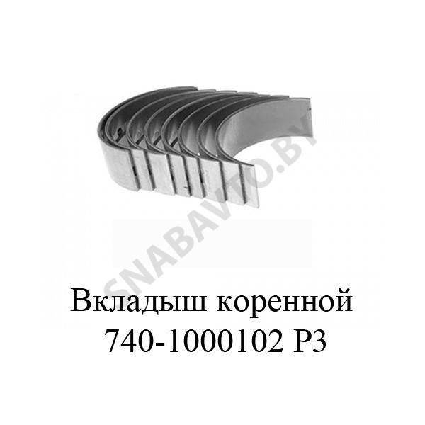 740-1000102 Р3