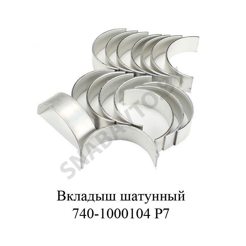 740-1000104 Р7