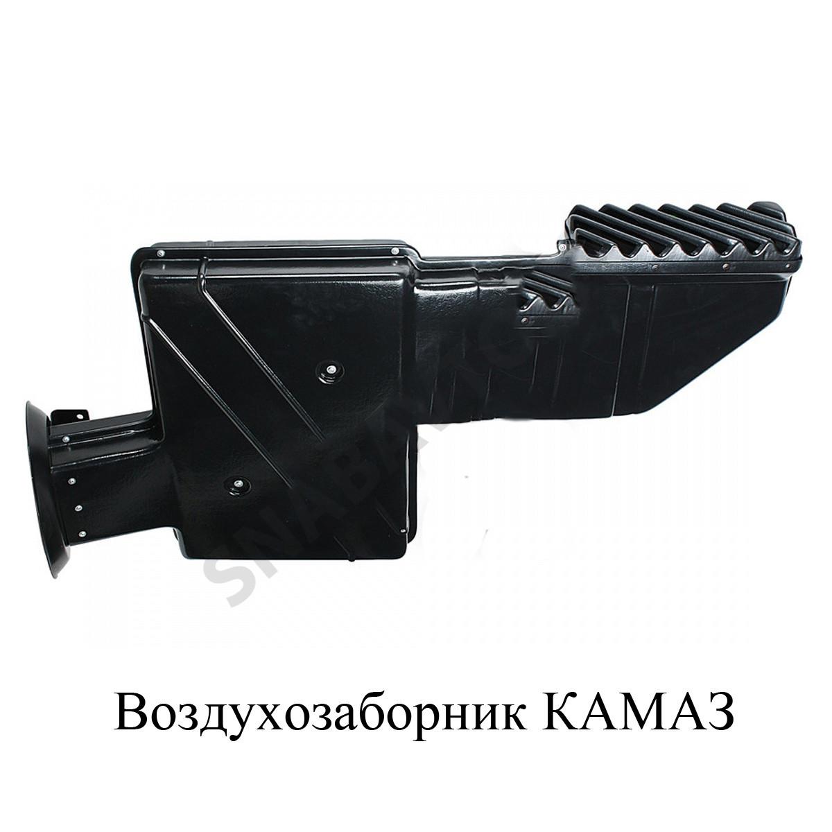 Воздухозаборник КАМАЗ