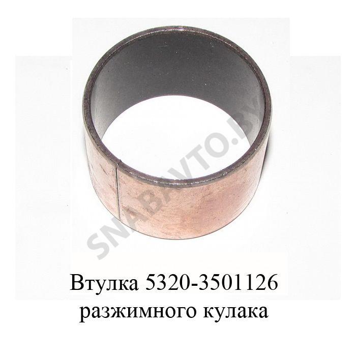 5320-3501126